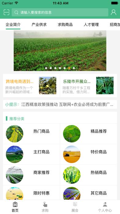 河北农产品官网 screenshot one