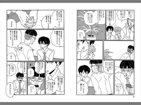 コナリミサトの「凪のお暇 2」を...