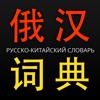 俄汉词典 – 7 in 1 俄-汉-俄词典