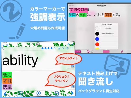 暗記帳 for iPadのおすすめ画像3