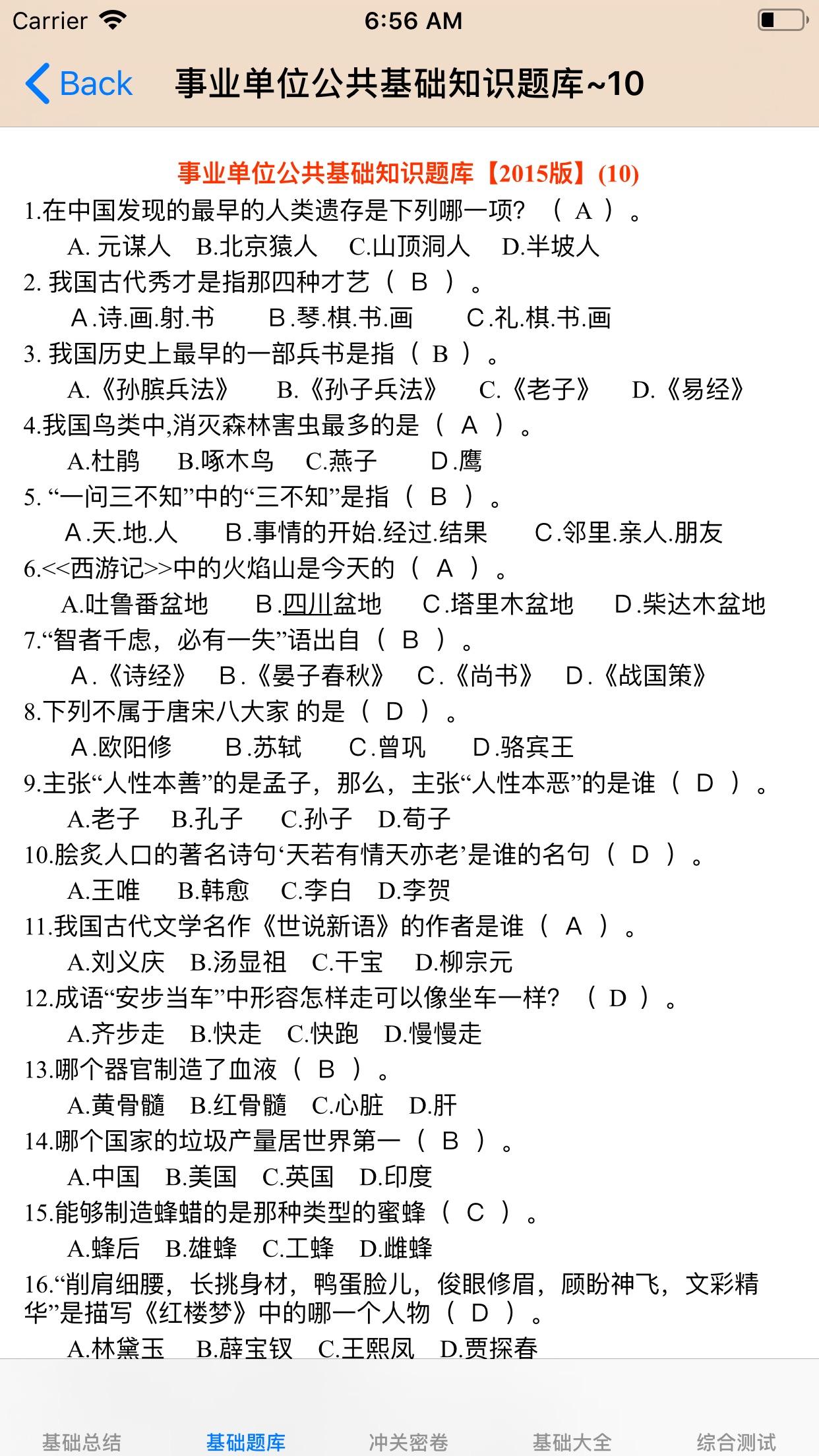 事业单位考试题库大全 Screenshot