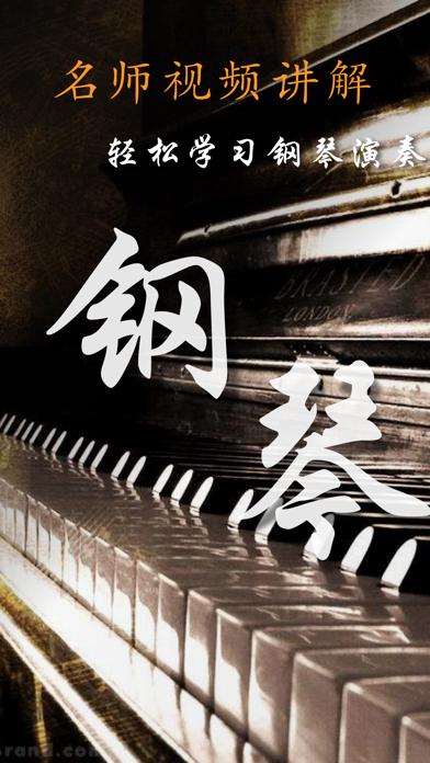 钢琴基础入门 - 成人钢琴自学课程のおすすめ画像1
