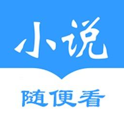 小说阅读器-看小说大全的小说阅读软件