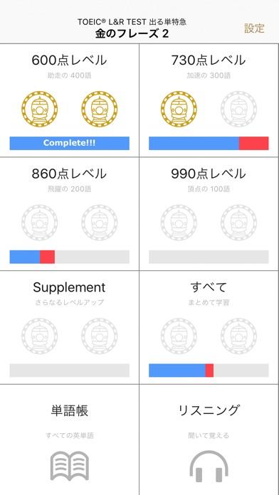 金のフレーズ 2 screenshot1