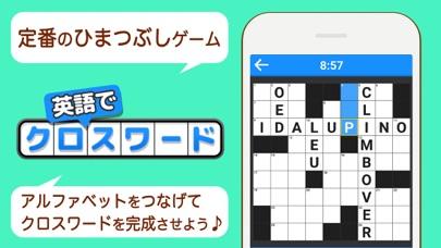 英語でクロスワード 英語が学べるゲーム screenshot1