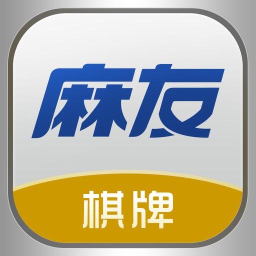 Download 麻友麻将 free for iPhone, iPod and iPad