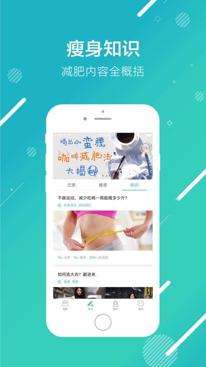 瘦啦-运动减肥新潮流 screenshot-5