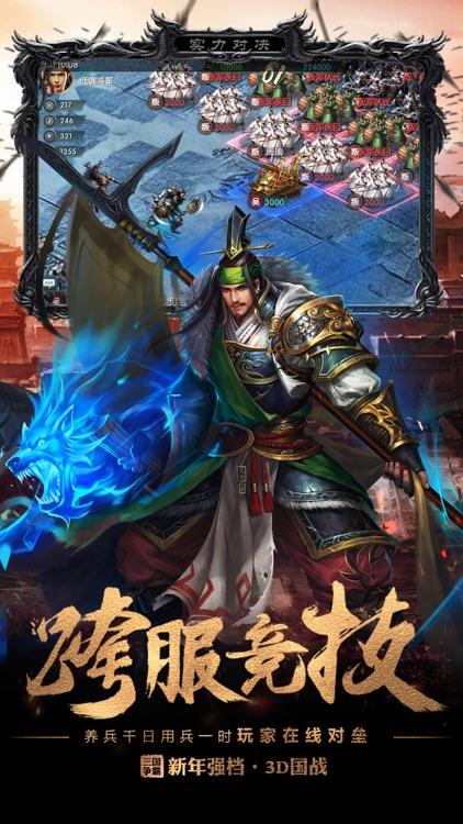 权战三国-烧脑策略攻城手游 screenshot-3