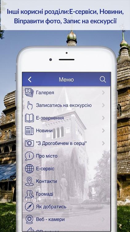 Дрогобич - smart city screenshot-3