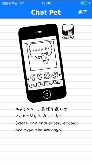ChatPetのおすすめ画像3