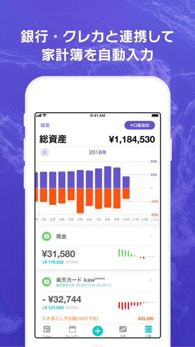 家計簿Dr.Wallet ScreenShot1