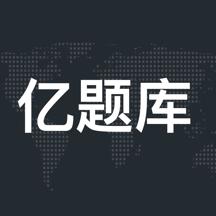 亿题库-2017职业资格考试题库