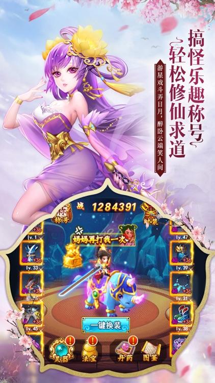 青云幻想-梦幻情缘修仙手游 screenshot-4