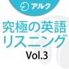 究極の英語リスニング Vol.3 (添削機能つき)