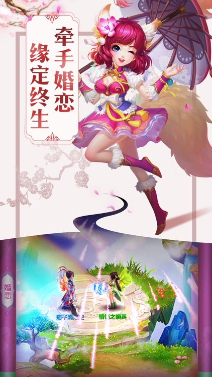 大圣剑灵-q版梦幻回合制社交游戏 screenshot-4