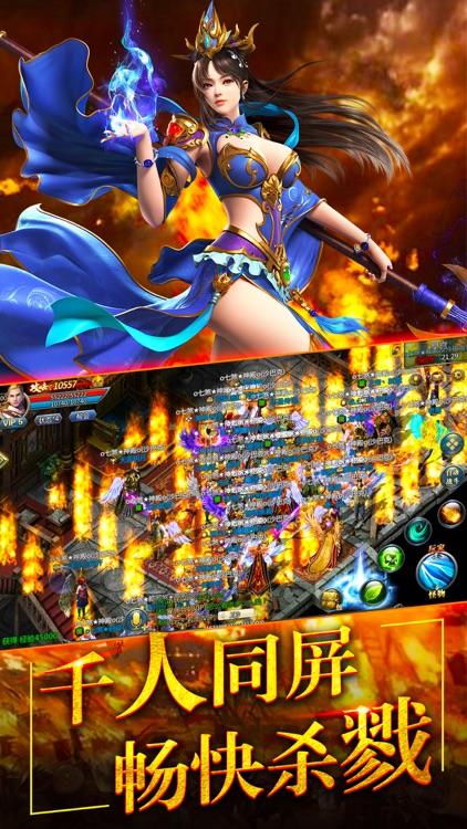 热血屠龙刀-烈焰传奇霸业传世私服动作手游 screenshot-4
