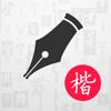 硬笔书法楷书练字帖