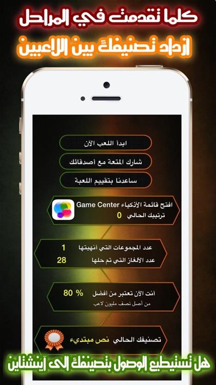 لغز و كلمة واحدة screenshot-3