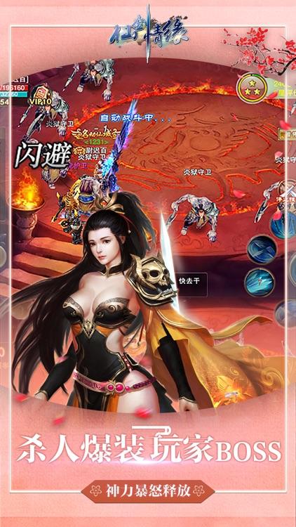 仙剑情缘-修仙动作手游 screenshot-3