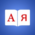 俄语词典原种 icon