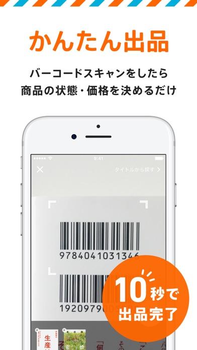 メルカリ カウル - 本・CD・DVD・ゲームのフリマアプリスクリーンショット2