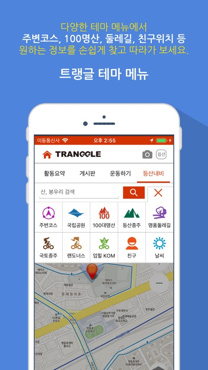 등산, 자전거 내비게이션 Tranggle GPS screenshot-9