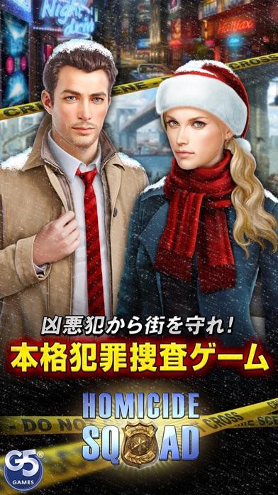 Homicide Squad: 隠された犯罪 screenshot1