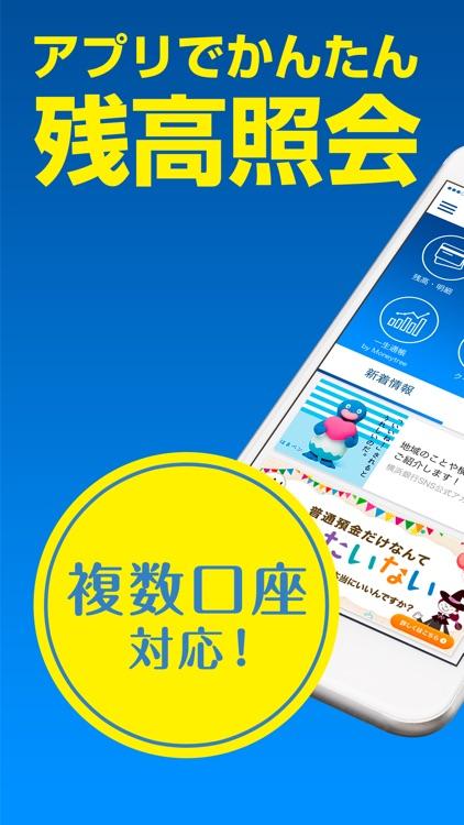 横浜銀行残高照会アプリ