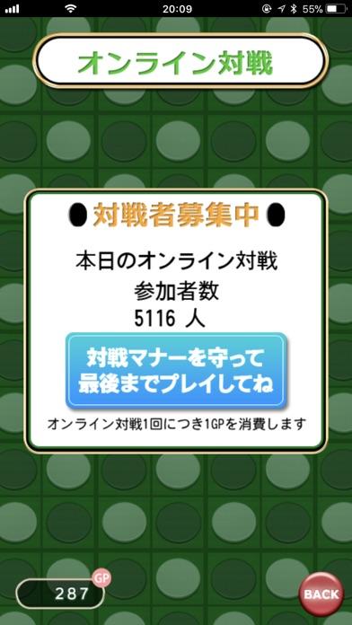 オセロ オンライン screenshot1