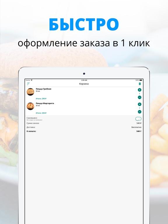 Pizza Cult   Москва Скриншоты6