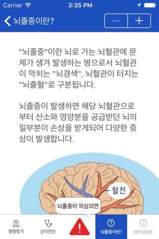 뇌졸중119 - náhled