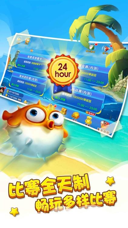 手机捕鱼游戏-欢乐捕鱼的捕鱼游戏厅