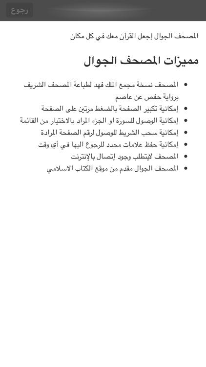 المصحف الجوال screenshot-4