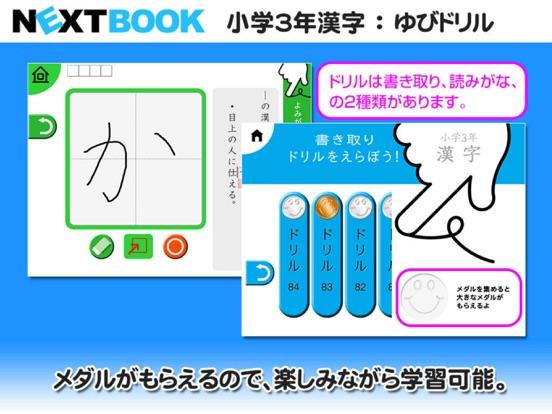 小学3年生漢字:ゆびドリル(書き順判定対応漢字学習アプリ)のおすすめ画像4