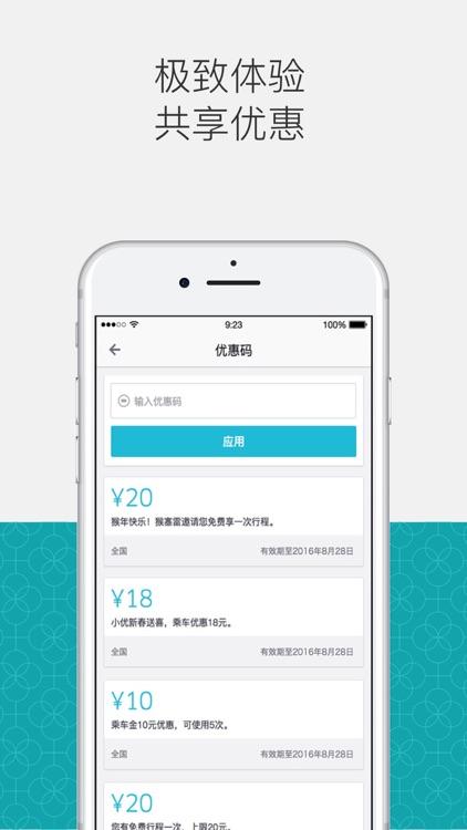 Uber优步中国 screenshot-3