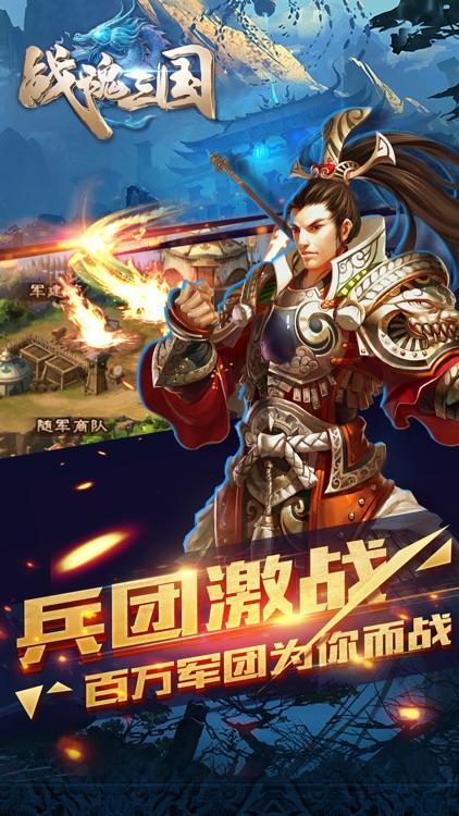 战魂三国-策略跨服争霸神将百变组合 screenshot-3