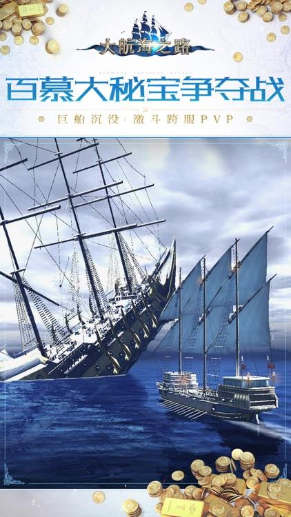 大航海之路-网易首款航海冒险手游 screenshot-4