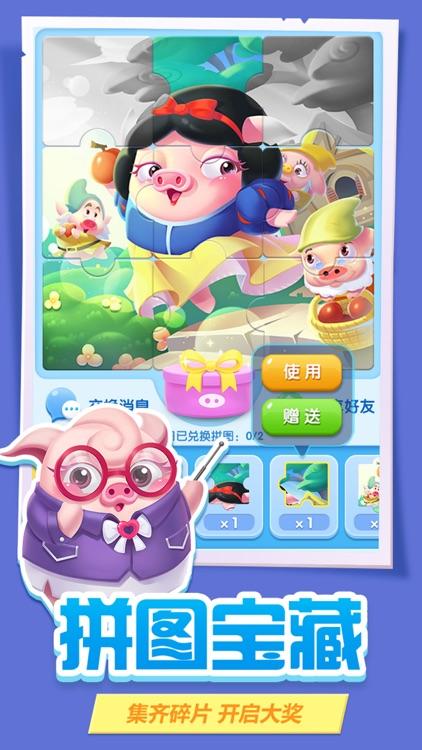 猪来了-天空之城梦幻之旅 screenshot-5