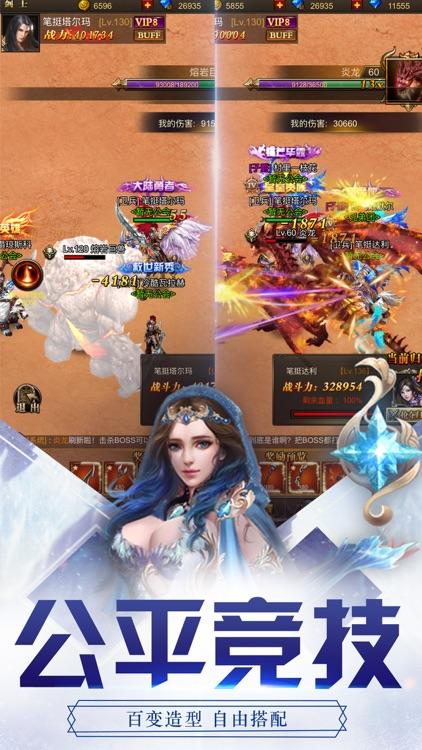 魔之纪元-史诗级魔幻世界手游 screenshot-4