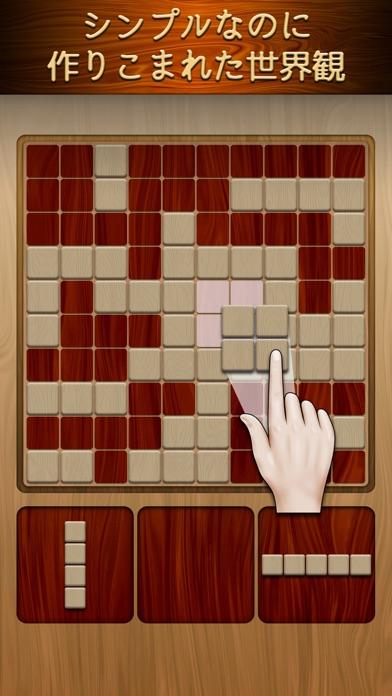 Woody Puzzle - ウッディーパズル screenshot1
