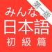 60.大家的日语 第一版