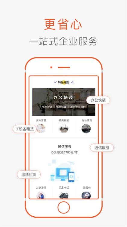 小薇企服 screenshot-1