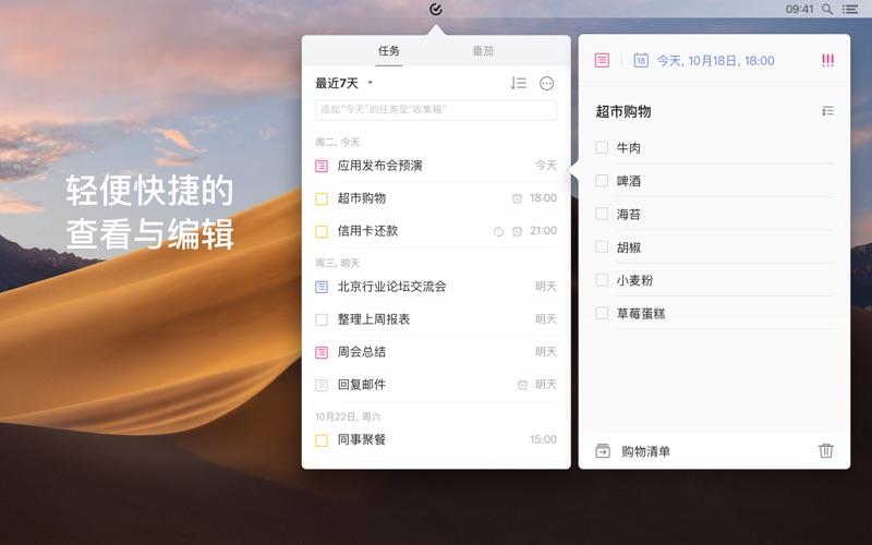 滴答清單 - 購物清單,行程安排,日程提醒 for Mac