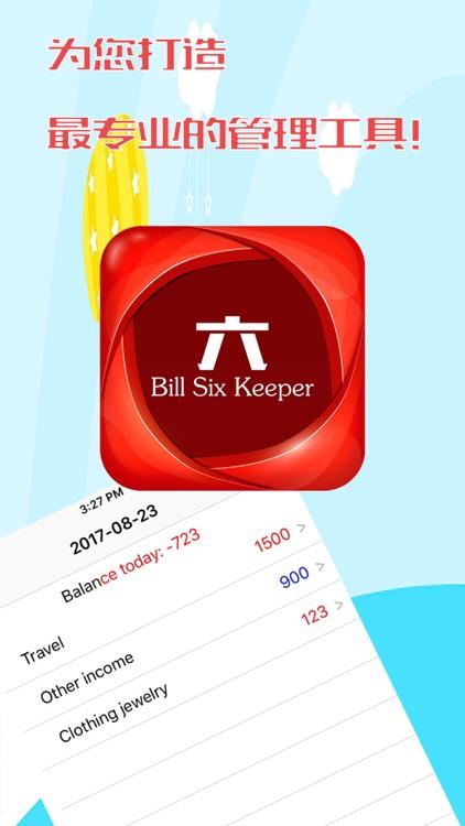 六合宝典-记账管理工具
