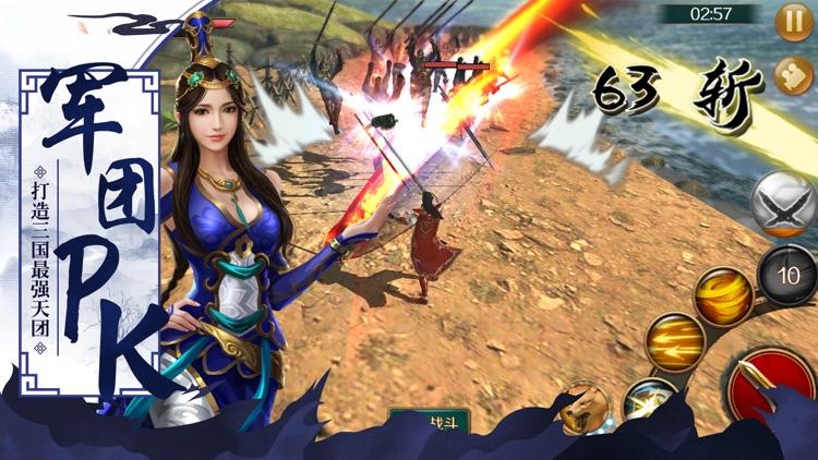 极无双-甄姬降临 screenshot-3