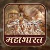 Mahabharat in Hindi