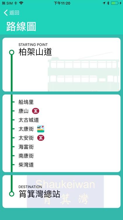 HK DingDing Hong Kong Tramways