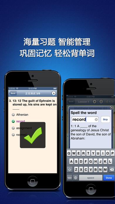 英汉全文字典のおすすめ画像5