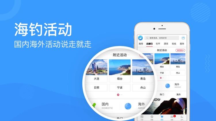 子牙钓鱼- fishing apps screenshot-4