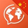 中国語を学ぶ - Mondly